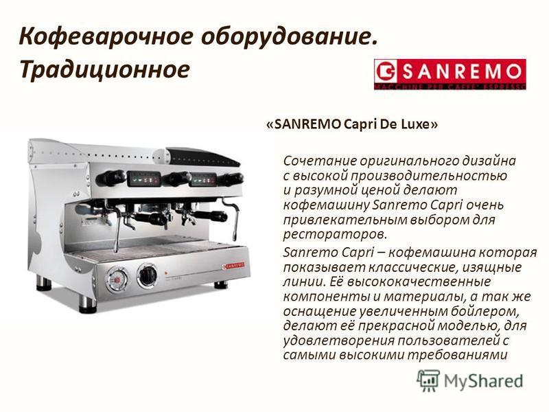 Кофеварочное оборудование. Традиционное «SANREMO Capri De Luxe» Сочетание оригинального дизайна с высокой производительностью и разумной ценой делают кофемашину Sanremo Capri очень привлекательным выбором для рестораторов. Sanremo Capri – кофемашина