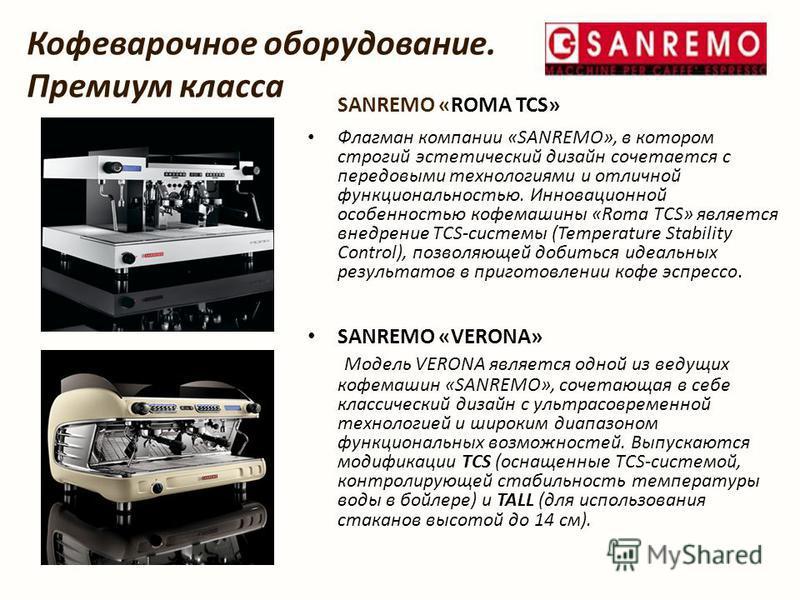 Кофеварочное оборудование. Премиум класса SANREMO «ROMA TCS» Флагман компании «SANREMO», в котором строгий эстетыческий дизайн сочетается с передовыми технологиями и отличной функциональностью. Инновационной особенностью кофемашины «Roma TCS» являетс