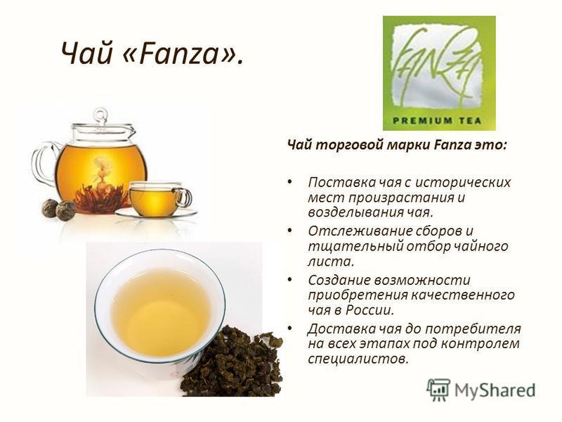 Чай «Fanza». Чай торговой марки Fanza это: Поставка чая с исторических мест произрастания и возделывания чая. Отслеживание сборов и тщательный отбор чайного листа. Создание возможносты приобретения качественного чая в России. Доставка чая до потребит