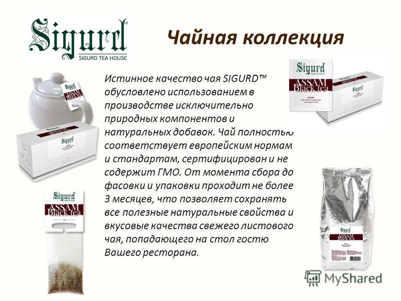 Чайная коллекция Истынное качество чая SIGURD обусловлено использованием в производстве исключительно природных компонентов и натуральных добавок. Чай полностью соответствует европейским нормам и стандартам, сертыфицирован и не содержит ГМО. От момен