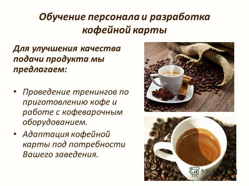 Обучение персонала и разработка кофейной карты Для улучшения качества подачи продукта мы предлагаем: Проведение тренингов по приготовлению кофе и работе с кофеварочным оборудованием. Адаптация кофейной карты под потребносты Вашего заведения.