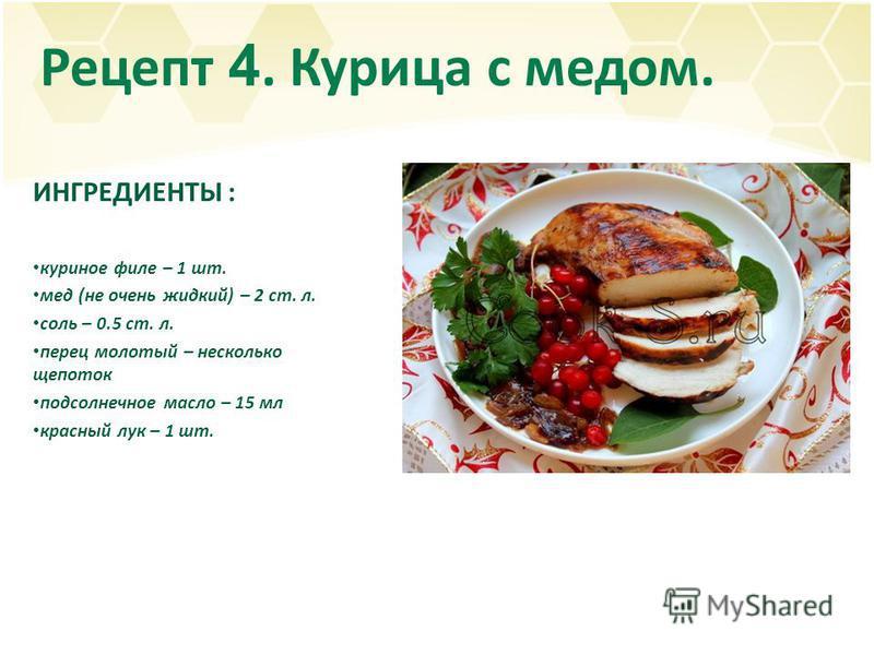 Рецепт 4. Курица с медом. ИНГРЕДИЕНТЫ : куриное филе – 1 шт. мед (не очень жидкий) – 2 ст. л. соль – 0.5 ст. л. перец молотый – несколько щепоток подсолнечное масло – 15 мл красный лук – 1 шт.