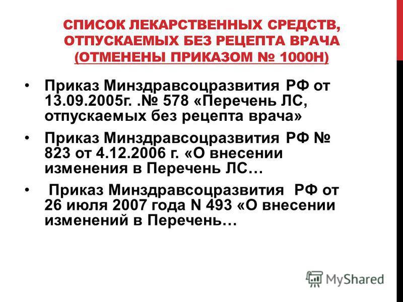 Приказы министерства здравоохранения калужской области 2016 год.