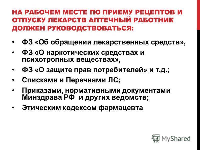 Правила фармацевтической экспертизы рецептов