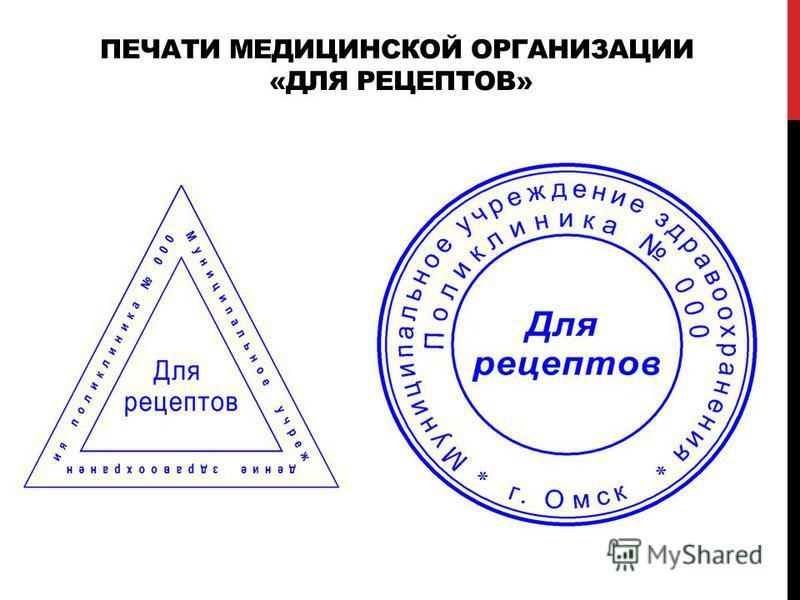 ПЕЧАТИ МЕДИЦИНСКОЙ ОРГАНИЗАЦИИ «ДЛЯ РЕЦЕПТОВ»