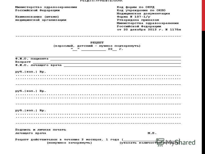 Обязательные И Дополнительные Реквизиты Рецептурных Бланков - фото 11