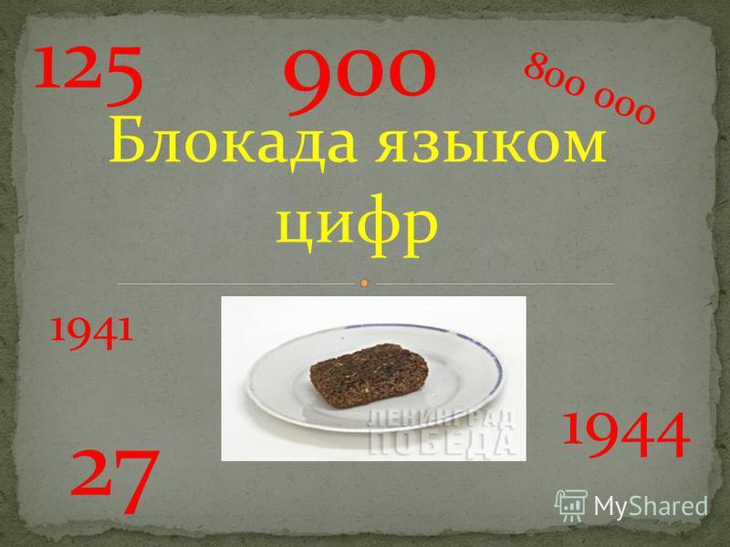 Блокада языком цифр 1941 800 000 125 1944 27 900