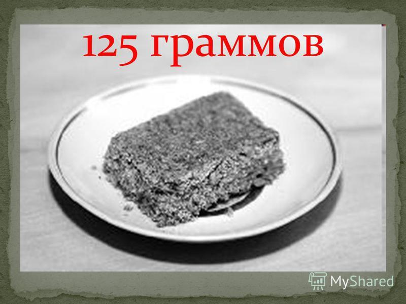 125 граммов
