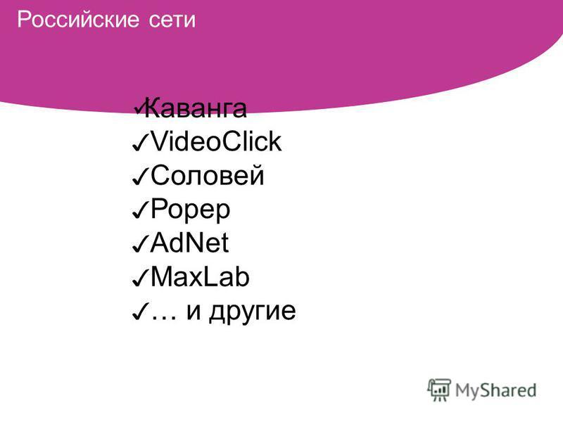 Российские сети Каванга VideoClick Соловей Рорер AdNet MaxLab … и другие
