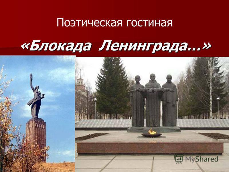 Поэтическая гостиная «Блокада Ленинграда…»