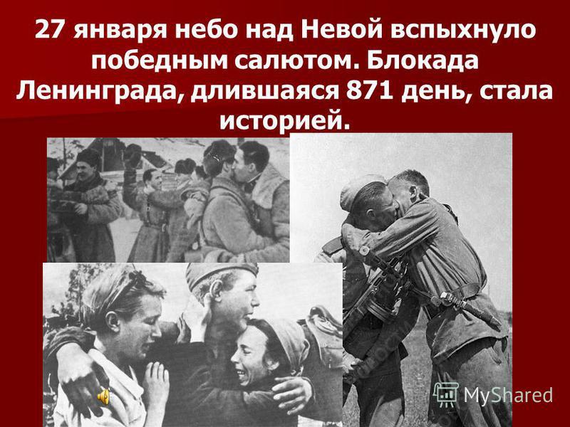 27 января небо над Невой вспыхнуло победным салютом. Блокада Ленинграда, длившаяся 871 день, стала историей.