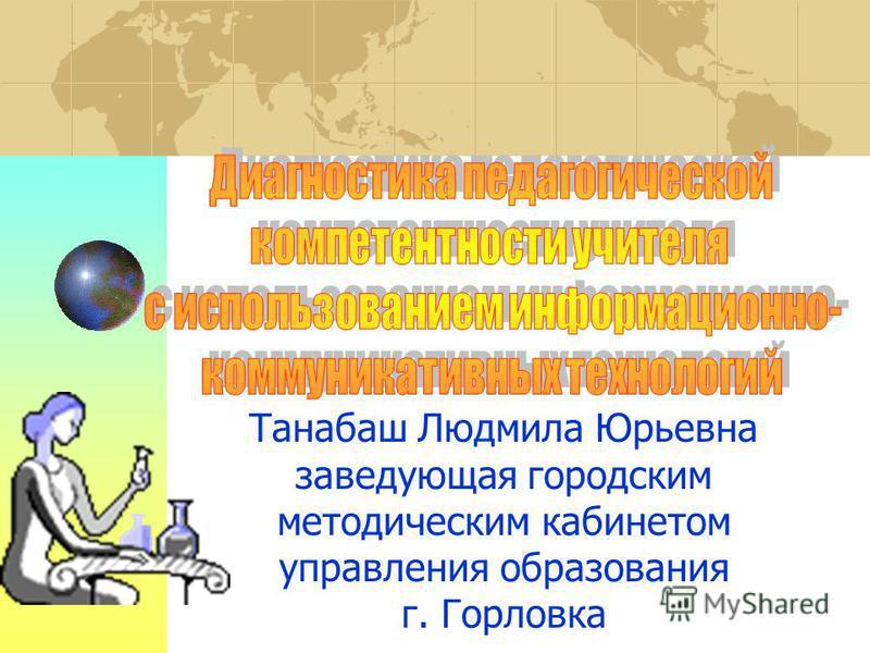 Танабаш Людмила Юрьевна заведующая городским методическим кабинетом управления образования г. Горловка