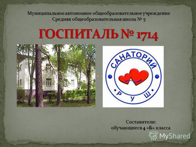 Муниципальное автономное общеобразовательное учреждение Средняя общеобразовательная школа 5 Составители: обучающиеся 4 «Б» класса