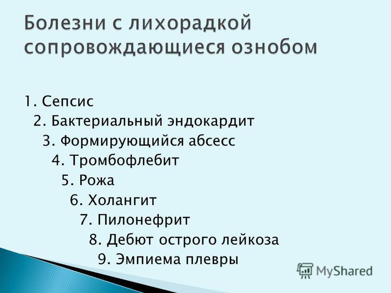 1. Сепсис 2. Бактериальный эндокардит 3. Формирующийся абсесс 4. Тромбофлебит 5. Рожа 6. Холангит 7. Пилонефрит 8. Дебют острого лейкоза 9. Эмпиема плевры