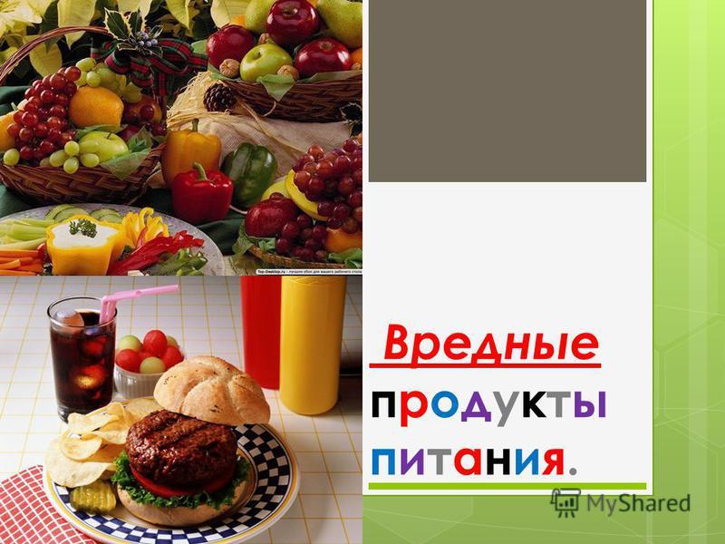 вредные продукты для похудения список