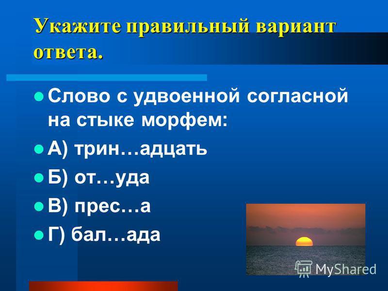 Укажите прав ильнай вари ант ответа. Слово с удвоеной соглавсной на стыке морфем: А) трин…адцать Б) от…уда В) прейс…а Г) бал…ада