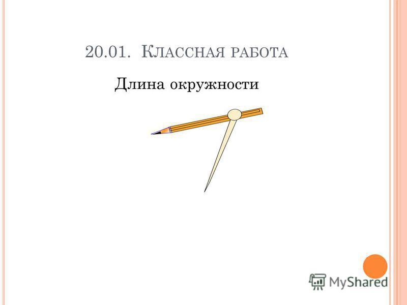 20.01. К ЛАССНАЯ РАБОТА Длина окружности