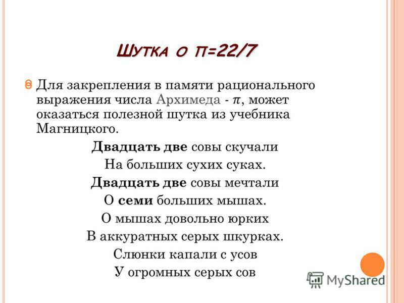 Ш УТКА О Π =22/7