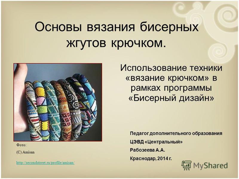 Презентация виды вязания крючком