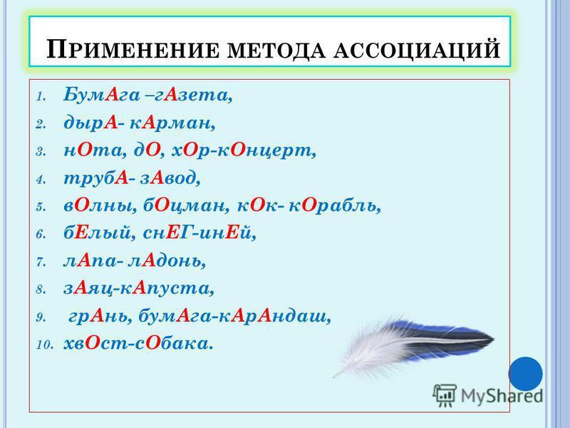 П РИМЕНЕНИЕ МЕТОДА АССОЦИАЦИЙ 1. Бум Ага –г Азета, 2. дырА- к Арман, 3. н Ота, дО, х Ор-к Онцерт, 4. трубА- з Авод, 5. в Олны, б Оцман, к Ок- к Орабль, 6. б Елый, снЕГ-ин Ей, 7. л Апа- л Адонь, 8. з Аяц-к Апуста, 9. гр Ань, бум Ага-к АрАндаш, 10. кв