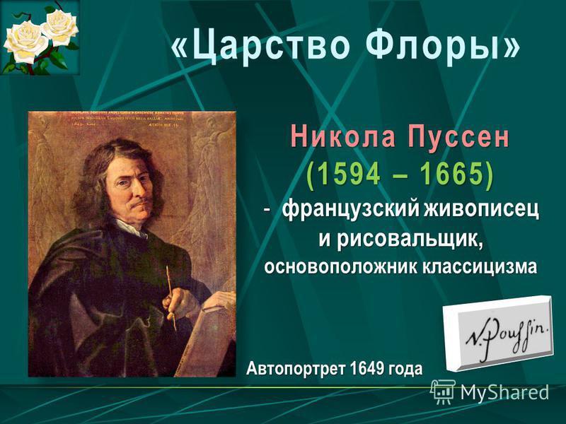 «Царство Флоры» Никола Пуссен (1594 – 1665) - французский живописец и рисовальщик, основоположник классицизма Автопортрет 1649 года