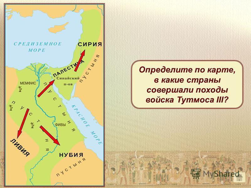 Определите по карте, в какие страны совершали походы войска Тутмоса III?