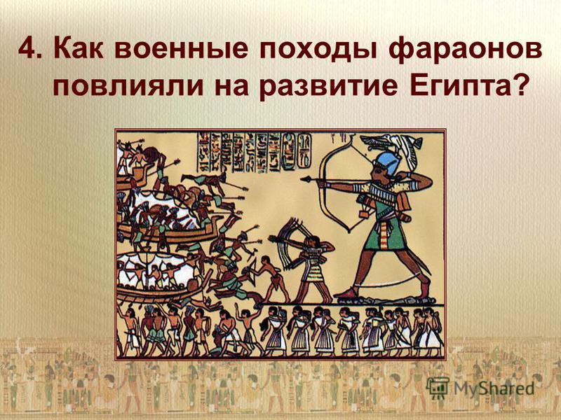 4. Как военные походы фараонов повлияли на развитие Египта?
