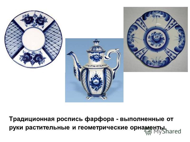 Традиционная роспись фарфора - выполненные от руки растительные и геометрические орнаменты.