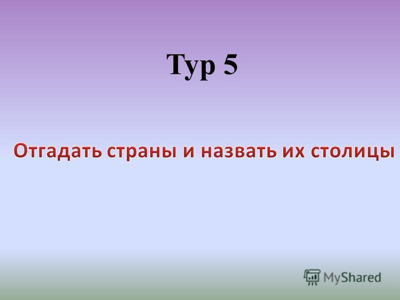 Тур 5