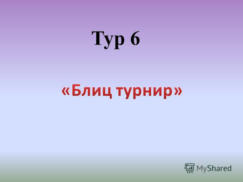 Тур 6