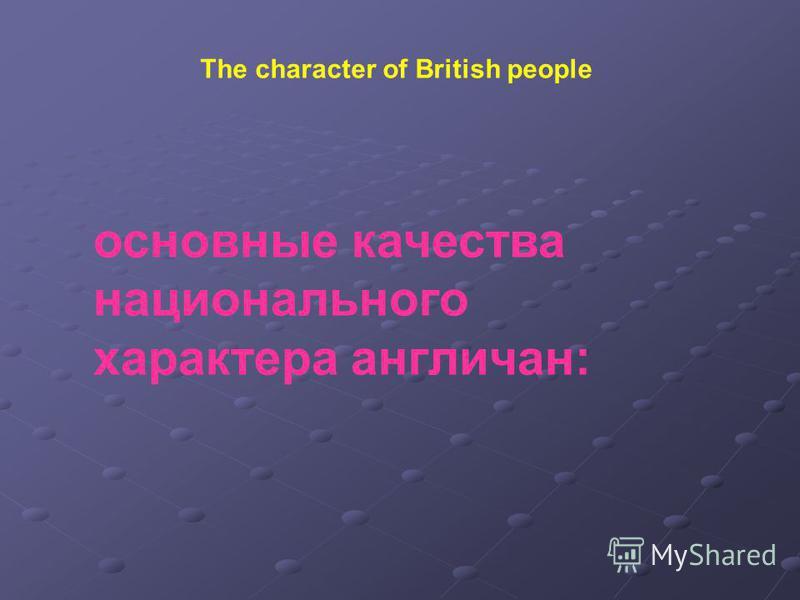 The character of British people основные качества национального характера англичан: