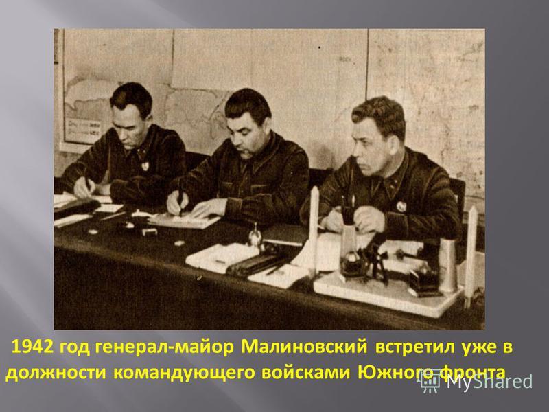 1942 год генерал-майор Малиновский встретил уже в должности командующего войсками Южного фронта