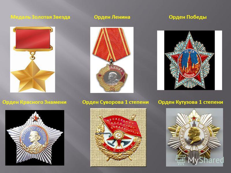 Орден Красного Знамени Орден Суворова 1 степени Орден Кутузова 1 степени Медаль Золотая Звезда Орден Ленина Орден Победы