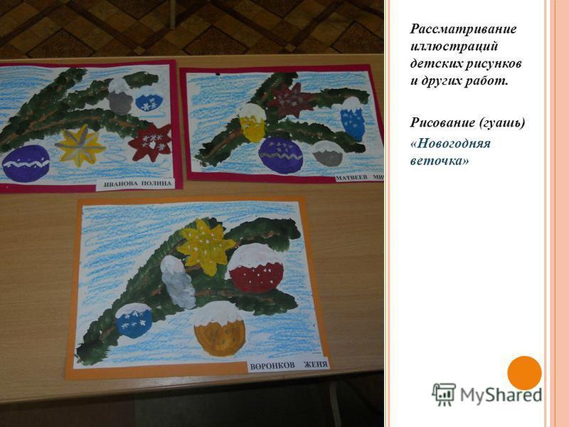 Рассматривание иллюстраций детских рисунков и других работ. Рисование (гуашь) «Новогодняя веточка»