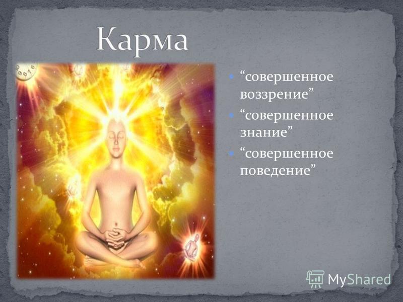 совершенное воззрение совершенное знание совершенное поведение