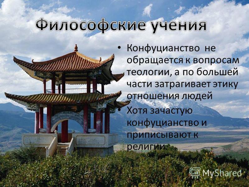 Конфуцианство не обращается к вопросам теологии, а по большей части затрагивает этику отношения людей Хотя зачастую конфуцианство и приписывают к религии.