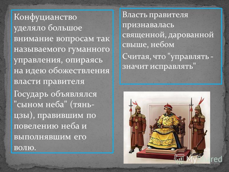 Конфуцианство уделяло большое внимание вопросам так называемого гуманного управления, опираясь на идею обожествления власти правителя Государь объявлялся