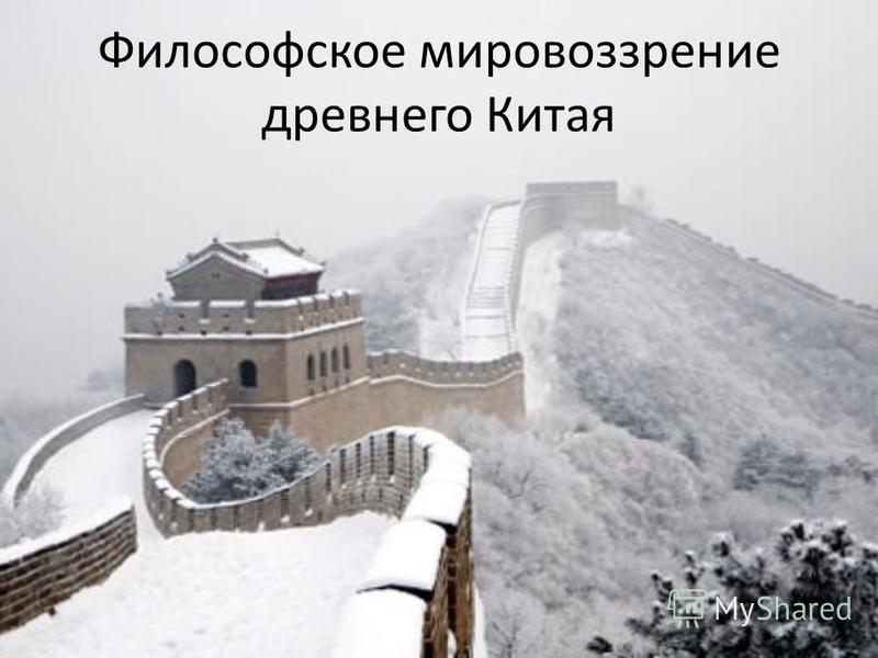Философское мировоззрение древнего Китая