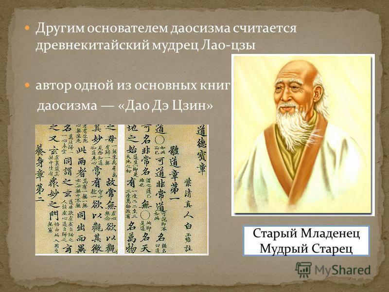 Другим основателем даосизма считается древнекитайский мудрец Лао-цзы автор одной из основных книг даосизма «Дао Дэ Цзин» Старый Младенец Мудрый Старец