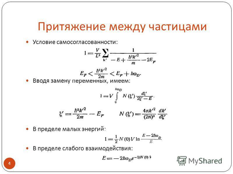 Притяжение между частицами Условие само согласованности: Вводя замену переменных, имеем: В пределе малых энергий: В пределе слабого взаимодействия: 4.