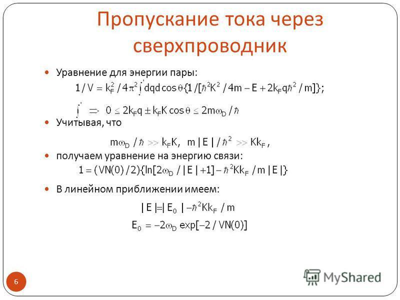 Пропускание тока через сверхпроводник Уравнение для энергии пары: Учитывая, что получаем уравнение на энергию связи: В линейном приближении имеем: 6.