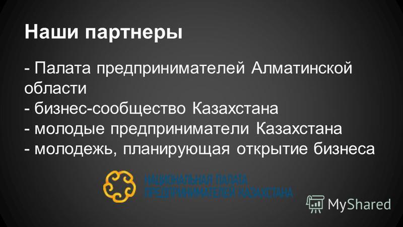 Наши партнеры - Палата предпринимателей Алматинской области - бизнес-сообщество Казахстана - молодые предприниматели Казахстана - молодежь, планирующая открытие бизнеса