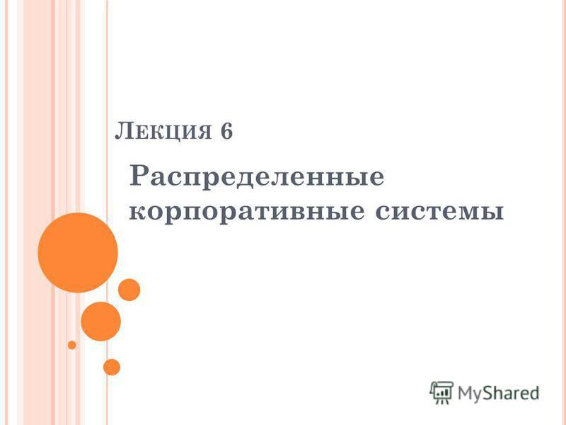 Л ЕКЦИЯ 6 Распределенные корпоративные системы
