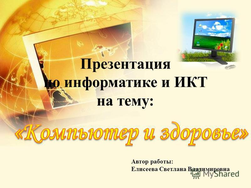 Презентация по информатике и ИКТ на тему: Автор работы: Елисеева Светлана Владимировна