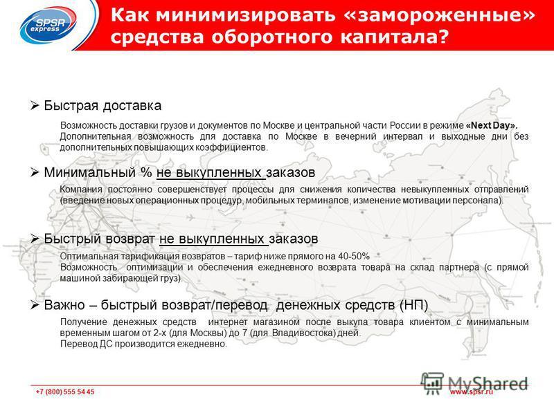 +7 (800) 555 54 45 www.spsr.ru Подзаголовок Как минимизировать «замороженные» средства оборотного капитала? Быстрая доставка Минимальный % не выкупленных заказов Быстрый возврат не выкупленных заказов Важно – быстрый возврат/перевод денежных средств
