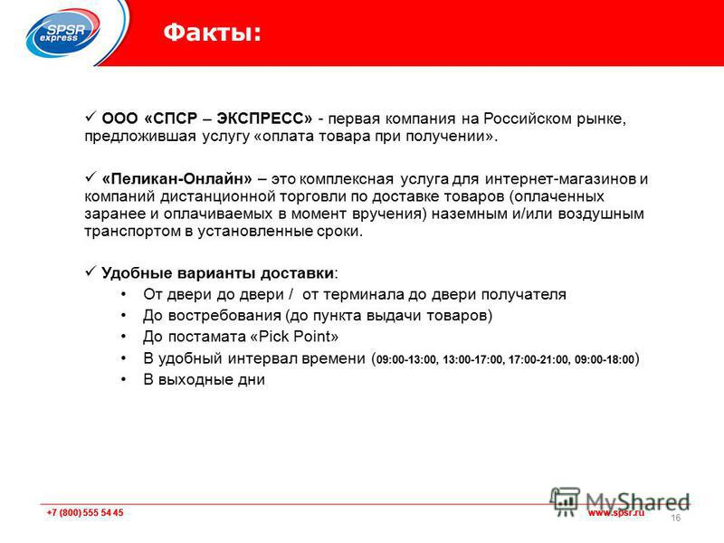 +7 (800) 555 54 45 www.spsr.ru ООО «СПСР – ЭКСПРЕСС» - первая компания на Российском рынке, предложившая услугу «оплата товара при получении». «Пеликан-Онлайн» – это комплексная услуга для интернет-магазинов и компаний дистанционной торговли по доста