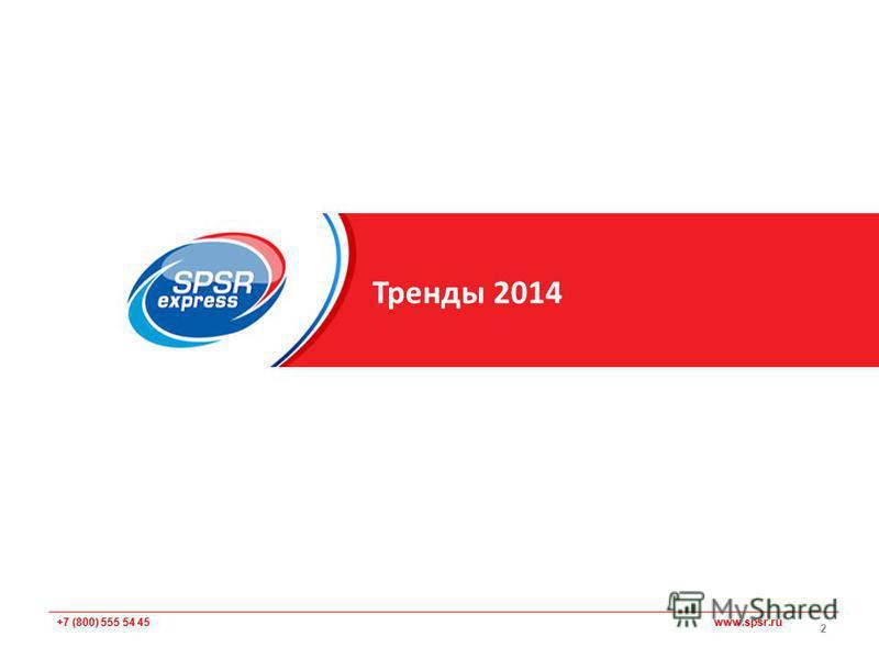 +7 (800) 555 54 45 www.spsr.ru Тренды 2014 2