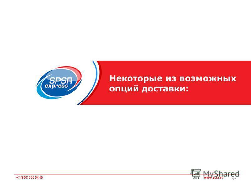 +7 (800) 555 54 45 www.spsr.ru Некоторые из возможных опций доставки: 27