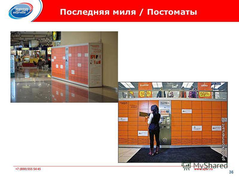 +7 (800) 555 54 45 www.spsr.ru 36 Последняя миля / Постоматы
