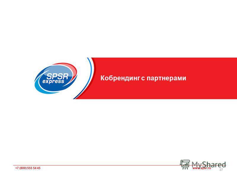 +7 (800) 555 54 45 www.spsr.ru Кобрендинг с партнерами 37